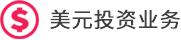 美元等_03.png